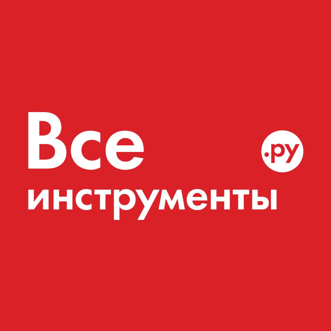 Все Инструменты Ru Интернет Магазин Телефон